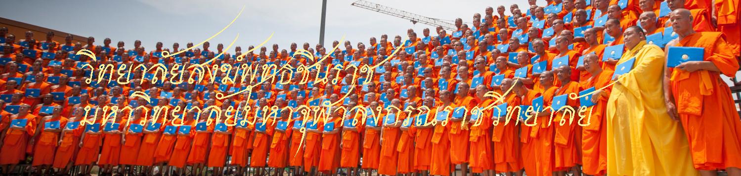 วิทยาลัยสงฆ์พุทธชินราช