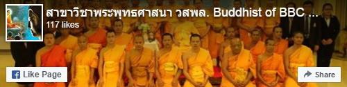 สาขาวิชาพระพุทธศาสนา