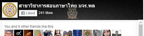 สาขาวิชาการสอนภาษาไทย